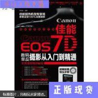 【二手旧书9成新】佳能EOS7D数码单反摄影从入门到精通/罗斯基编著机械工业出版