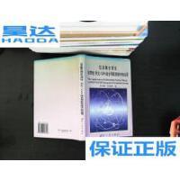 [二手旧书9成新]信息融合理论在惯性/天文/GPS组合导航系统中的
