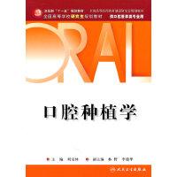 口腔种植学(研究生),刘宝林,人民卫生出版社【新书店 正版书】