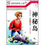 百部中外经典名著:神秘岛(少儿版),谢志强,教育科学出版社,9787504164469