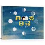 月亮日记,九寻 著绘,贵州教育出版社有限公司,9787545611113【正版保证 放心购】