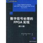 【新书店正版包邮】数字信号处理的FPGA实现(第2版)(附光盘)――国外电子信息经典教材 (美)迈耶-贝斯(Meyee