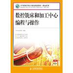 数控铣床和加工中心编程与操作,于作功,陈玫,人民邮电出版社,9787115213419
