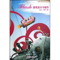 动漫游戏专业系列教材:Flash游戏设计与制作(附光盘),王慧萍,吕威飞,高等教育出版社,9787040235180【