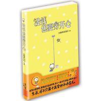 【旧书二手书八新正版】没钱也要穷开心 大绵羊BOBO 9787208130432 上海人民出版社