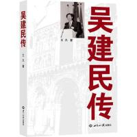 【正版二手书9成新左右】吴建民传 王凡 世界知识出版社