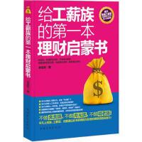 【正版二手书9成新左右】给工薪族的本理财启蒙书? 李昊轩 中国华侨出版社