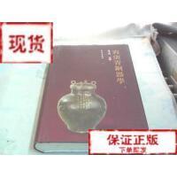 【旧书二手书9成新】容庚青铜器学 /陈英杰 编 学苑出版社