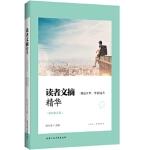 读者文摘精华【新华书店 选购无忧】