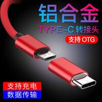 type-c�D接�^�m用�A��mate20pro/10/9�D安卓����nova2s/3�s耀10手�Cmicro usb充��p