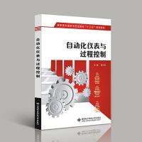 自动化仪表与过程控制(高职)