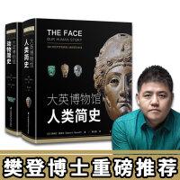 大英博物馆大历史系列:《大英博物馆人类简史》+《大英博物馆动物简史》套装