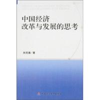 【正版二手书9成新左右】中国经济改革与发展的思考 暂无
