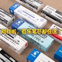 日本PILOT百乐笔芯黑色蓝色红色中性笔芯按动学生考试笔替芯0.5全针管水笔芯0.4商务办公签字笔芯0.38