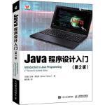 Java程序设计入门(第2版)【新华书店 选购无忧】