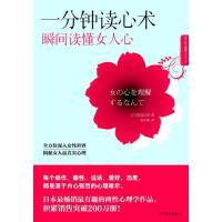 一分钟读心术,瞬间读懂女人心,(日)松岗正彦,史玲燕,中国友谊出版公司,