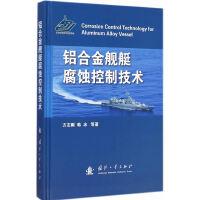铝合金舰艇腐蚀控制技术
