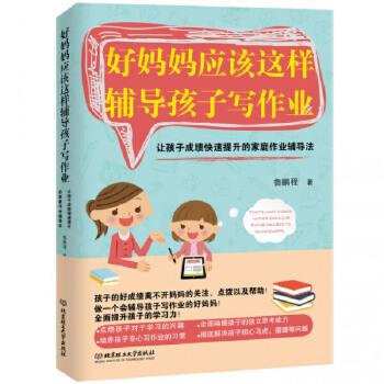 好妈妈应该这样辅导孩子写作业:让孩子成绩快速提升的家庭作业辅导法(pdf+txt+epub+azw3+mobi电子书在线阅读下载)