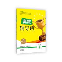 走向名校丛书・奥数辅导班・ 小学5年级 (上下全册奥数思维训练)