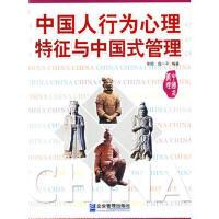 【正版二手书9成新左右】中国人行为心理特征与中国式管理 申明,宛一平 企业管理出版社