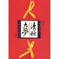 【二手书8成新】清秋大梦(壹 姬流觞 文化艺术出版社