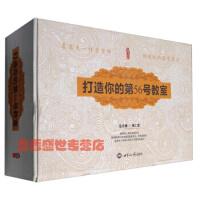 桃李书系:打造你的第56号教室(套装共12册)张仁贤,杨效伟,于春吉00