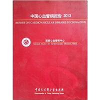 中国心血管病报告2013