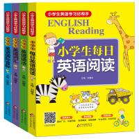 正版 小学生英语学习好帮手一小学生每日英语阅读等(全4册)阅读语法词汇音标四位一体 6-12岁英文教