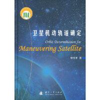 卫星机动轨道确定 李恒年 国防工业出版社