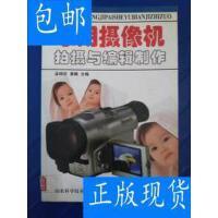 [二手旧书9成新]家用摄像机拍摄与编辑制作 /綦健 主编;孟晓宏