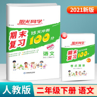 阳光同学期末复习100分二年级下册语文部编人教版2021新版15天冲刺100分