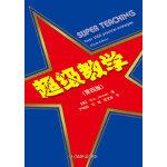 超级教学:(第四版)(万千教育)