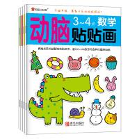 邦臣小红花・动脑贴贴画(3~4岁 套装全4册)