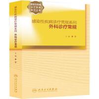 【二手书8成新】感染性疾病诊疗常规系列 外科诊疗常规 李宁 人民卫生出版社