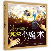 【正版二手书9成新左右】3分钟学会超炫小魔术 魔方 化学工业出版社