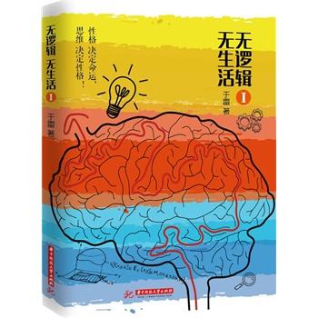 【R3】无逻辑,无生活(I) 于雷 华中科技大学出版社 9787560998350 亲,全新正版图书,欢迎购买哦!