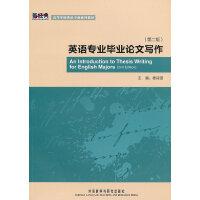 英语专业毕业论文写作(第二版)(高等学校英语专业系列教材)