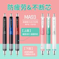 日本zebra斑马自动铅笔 小学生MA93防疲劳进口2比铅笔小清洗不易断芯学习写字活动铅笔 素描绘画儿童自动铅笔