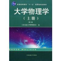 【正版二手书9成新左右】大学物理学(上册 上海交通大学物理教研室 上海交通大学出版社