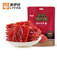 【来伊份专区满299减200元】猪肉脯200g 散装猪肉干猪肉片靖江小吃休闲零食来