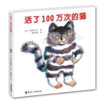 活了100万次的猫 五年级必读经典书目 课外阅读畅销书