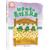 铃木绘本第6辑 3-6岁儿童情商培养系列--相亲相爱的青蛙三兄弟,(日)吉本宗画,化学工业出版社,9787122282