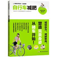 快乐生活教科书:自行车减肥,(日)绢代 著作 台湾乐活文化 译者,中国轻工业出版社,9787501987528