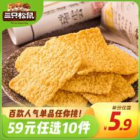 【三只松鼠_苦荞脆片60g/袋】粗粮锅巴薯片办公室小零食网红零食
