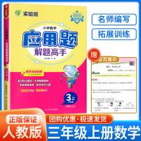 小学数学应用题解题高手三年级上册人教版春雨教育2021新版