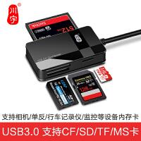 川宇usb3.0高速读卡器支持sd/TF/CF/XD/MS/M2卡车载多合一安卓otg华为手机Type-C佳能相机电脑苹