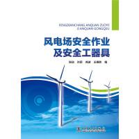 风电场安全作业及安全工器具