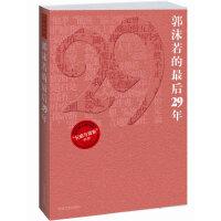 郭沫若的最后29年――长廊与背影书系