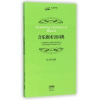 音乐剧术语词典/北京舞蹈学院纪念建校60周年系列丛书
