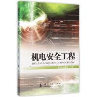 【正版二手书9成新左右】机电安全工程 胡兴志,罗建国 国防工业出版社